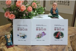 月刊 행복으로 가는 징검다리 (1권당)